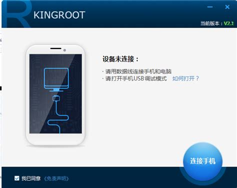 king root apk ရ ဖ ခင king root tool king root apk last version