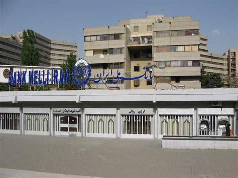 bank melli iran hamburg forex transactions of bank melli reach 10b financial
