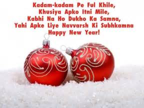 happy new year 2016 advance sms messages happy new year
