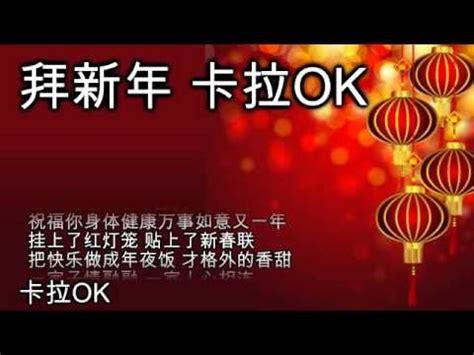 new year bai nian phrases 拜新年 卡拉ok 新年歌 bai xin nian karaoke new year song