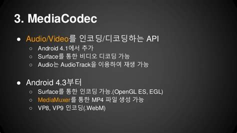 android mediacodec android media codec 사용하기