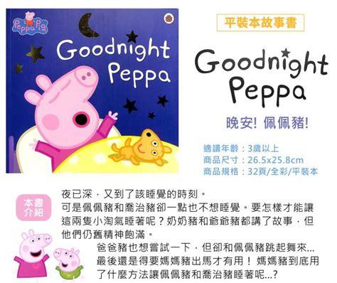 peppa pig goodnight peppa peppa pig goodnight peppa 晚安 佩佩豬 平裝本故事書 外文書 pchome 24h書店
