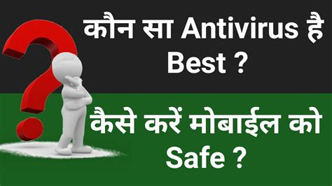 which is the best antivirus which is the best antivirus for android