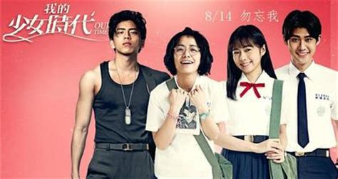 film terbaru qiao en jerry yan and chen qiao en cameo in youth movie our times