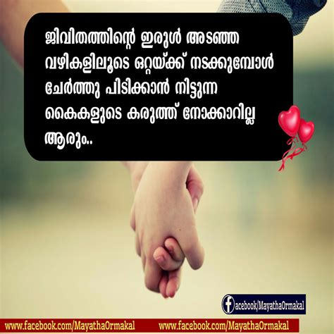 sad quotes in malayalam sad love messages in malayalam www pixshark com images