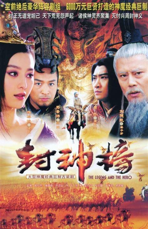 film cina legend hero 2007 movie