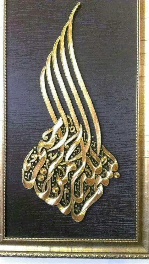 Bismillah S Gz 1000 images about arabic caligrafi on