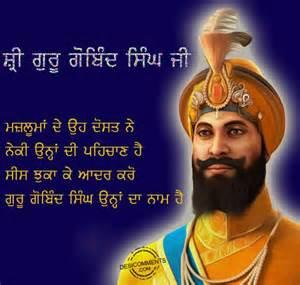 Shri Guru Gobind Singh Ji Essay In by Gurpurab Scraps Pictures Images Graphics For Myspace