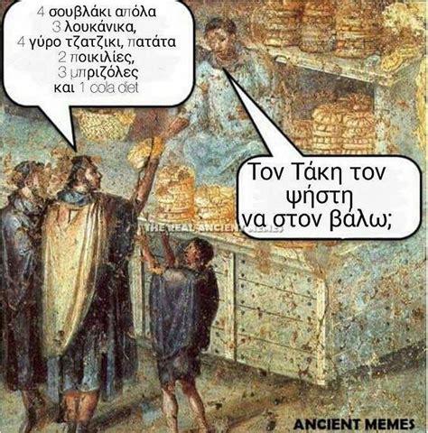 Ancient Memes - 693 quot μου αρέσει quot 8 σχόλια the real ancient memes