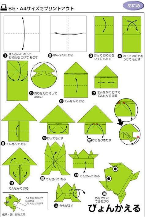 Origami Frog Printable - 折纸小青蛙 origami crafts for free printable origami