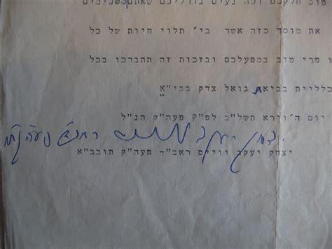 Letter Eda מורשת מכירות פומביות letter from rabbi yitzchak yaakov