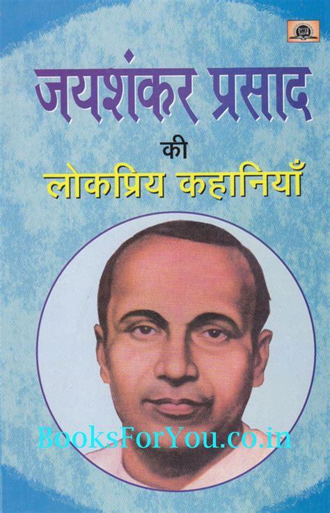 biography in hindi of jaishankar prasad jayshankar prasad ki lokpriya kahaniyan books for you