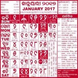 Calendar 2018 Odisha Odia Calendar 2017 Android Apps On Play