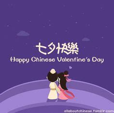 happy valentines day in characters 1000 images about zhong wen mandarin on