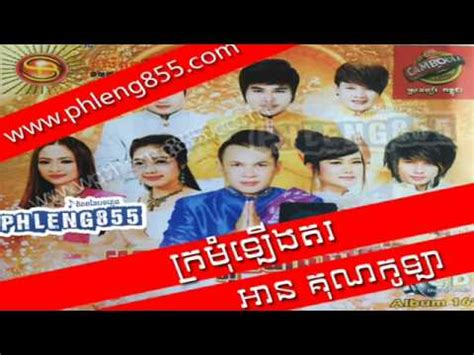 new year song 2014 non stop khmer new year 2014 kromom lerng tor sunday cd vol