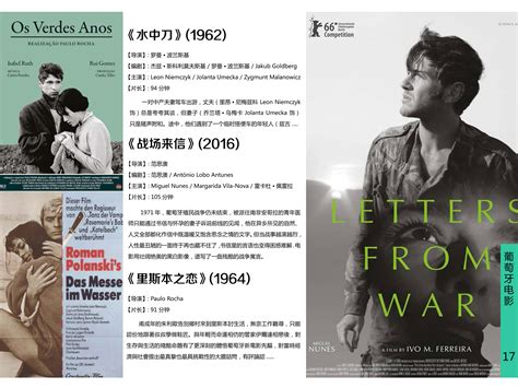 china film archive 06 11 2016 a polish november in beijing china film archive