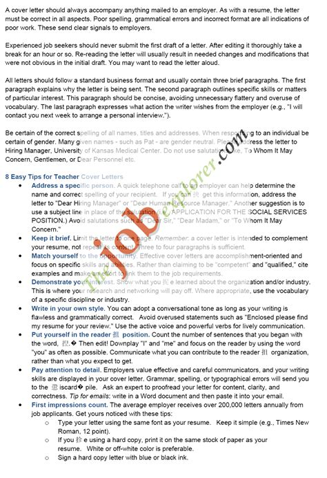 Cover Letter Rubric by Cover Letter Scoring Rubric Dental Vantage Dinh Vo Dds