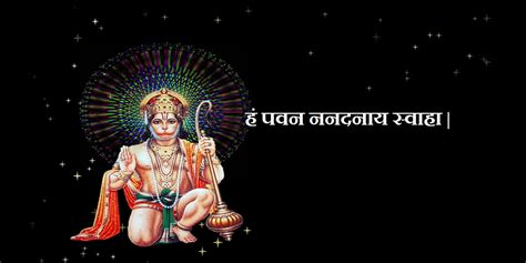 hanuman mantras  health  success