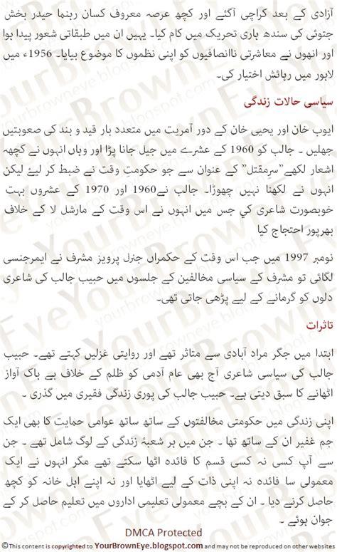 biography urdu meaning habib jalib history in urdu habib jalib poetry inqalabi