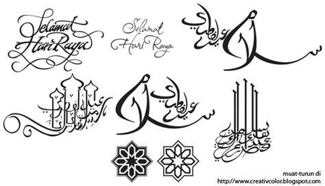 membuat poster ramadhan hari raya vector downloads vectorise forum