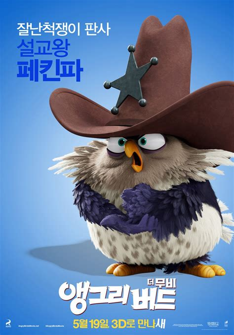 Angry Birds Movie Poster 18 Of 27 Imp Awards | angry birds 18 of 27 extra large movie poster image