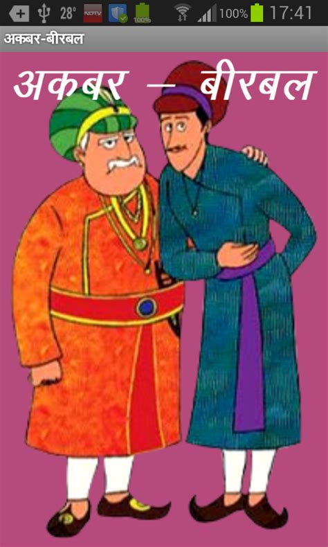 birbal biography in hindi wikipedia akbar birbal android apps on google play