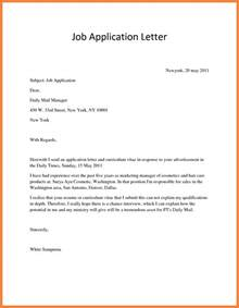3 application for employment letters bussines 2017