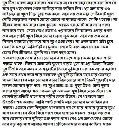 bengali golpo golpo related keywords golpo