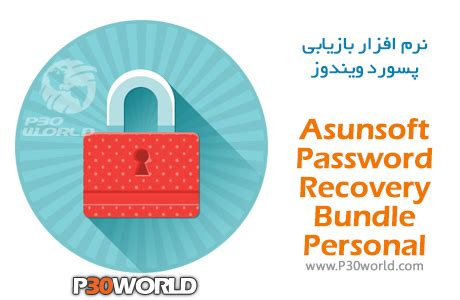 asunsoft windows password reset personal دانلود asunsoft password recovery bundle personal 4 0 نرم