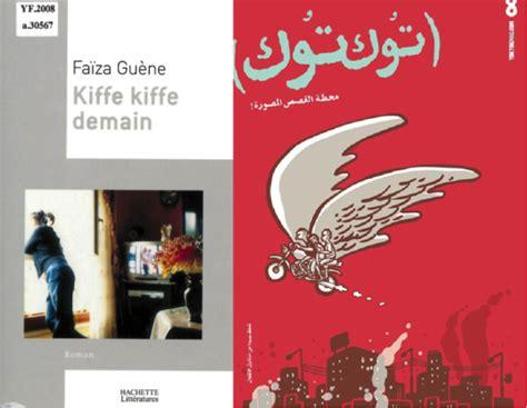libro kiffe kiffe demain littrature shubbak literature festival shubbak festival london s biennial festival of contemporary arab