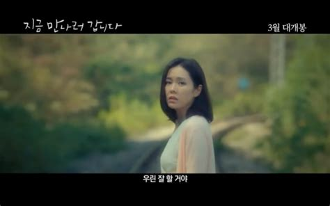 so ji sub son ye jin be with you quot be with you quot do so ji sub v 224 son ye jin đ 243 ng vai ch 237 nh