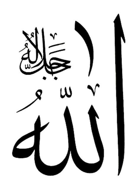Allah Swt Kaligrafi Print Kanvas free islamic calligraphy name allah dagger