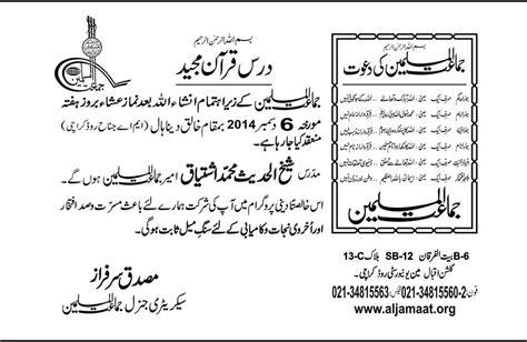 wedding cards wording in urdu sle wedding invitation cards in urdu matik for