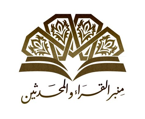 design logo quran minbar al quraa logo by abousoufiane1 on deviantart