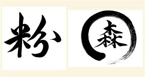 order custom calligraphy japanese calligraphy studio