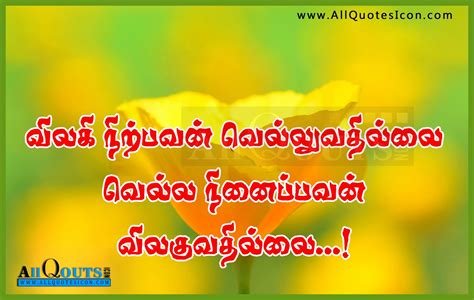 Quotes In Tamil Tamil Motivational Quotes Motivational Quotes
