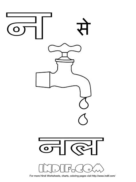 Hindi Alphabet Coloring Page | 13 best images of hindi alphabet worksheets hindi