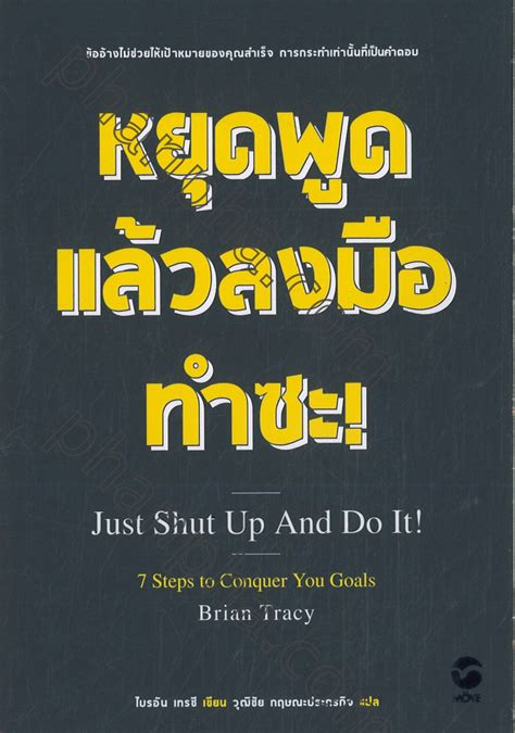Just Shut Up And Do It Bian Tracy หย ดพ ดแล วลงม อทำซะ just shut up and do it 7 steps to conquer you goals phanpha book