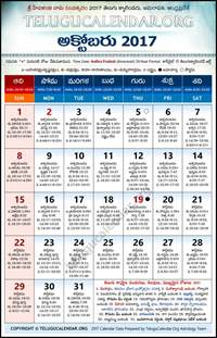 october 2017 calendar telugu printable template with