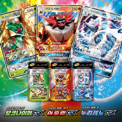 Tcg Sun Moon Decidueye Gx Jepang card tcg sun moon starter set trio of theme
