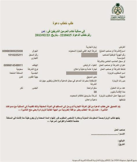 Invitation Letter Format For Visa To Dubai Saudi Arabia Visa