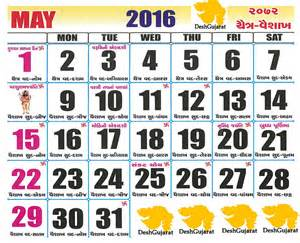 search results for hindu panchang 2016 calendar 2015