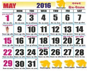 Calendar 2018 Hindu Tithi Search Results For Hindu Panchang 2016 Calendar 2015