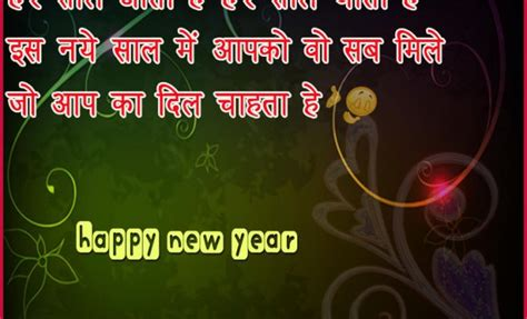happy new year gujarati shayari 28 images happy new