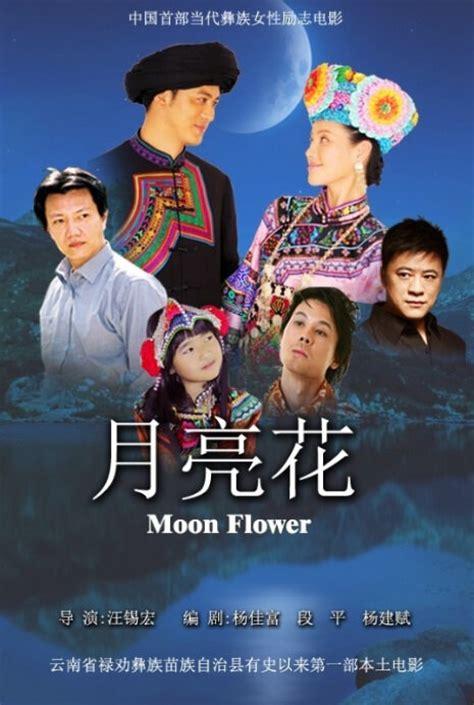 film cina flower moon flower 2013 wang guanghui da wa liu jia
