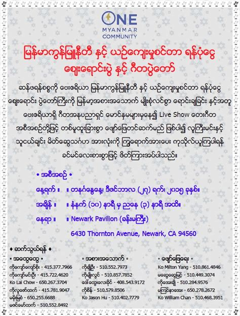 burmese community activities and events burmese community activities and events one myanmar
