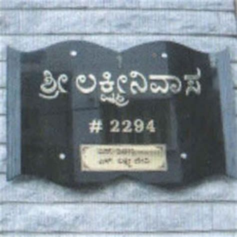 name board design for home in chennai house name board design bangalore house design