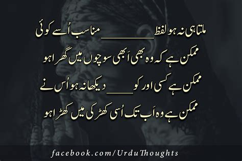 best shayari urdu 20 best urdu poetry collection images pictures urdu thoughts