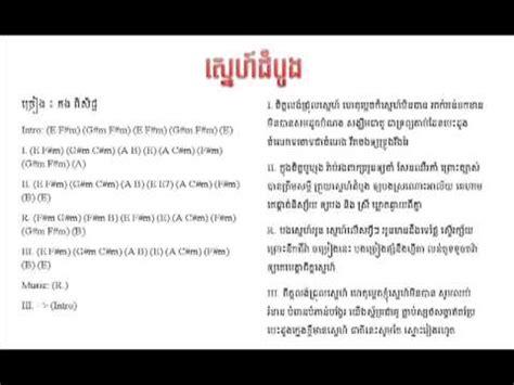 learn guitar khmer song guitar guitar chords khmer songs guitar chords khmer