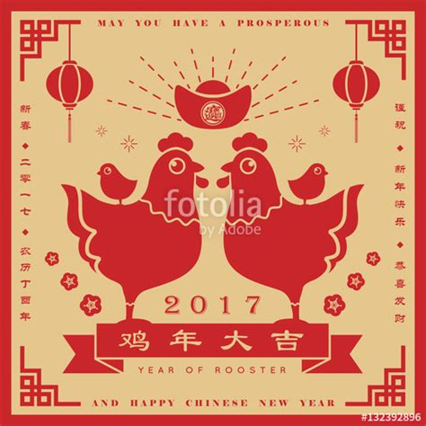 new year greeting gong xi quot 2017 new year greeting card of chicken